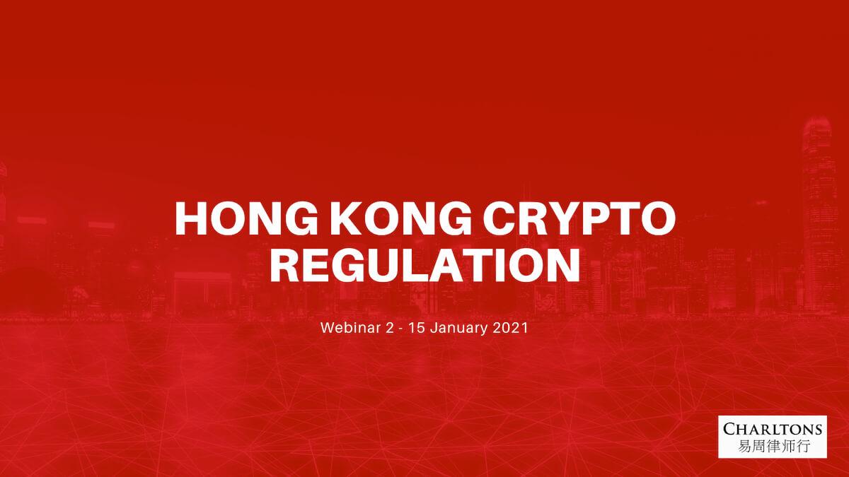Virtual Asset Regulation in Hong Kong | Webinar 2